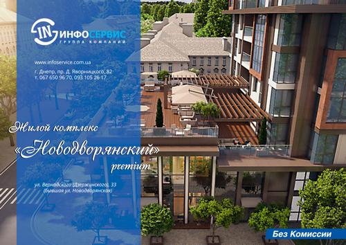 Узнать все цены на квартиры в ЖК Новодворянский