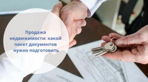 Продажа квартиры на вторичном рынке: какие документы нужны и как они должны быть оформлены